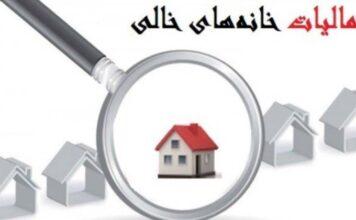 مالیات بر خانههای خالی و نقش شهرداری